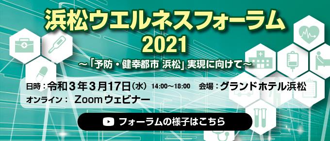 浜松ウエルネスフォーラム2021 ~「予防・健幸都市 浜松」実現に向けて~